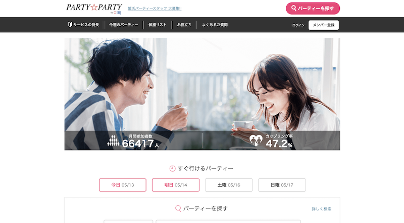 2.PARTY☆PARTY(パーティーパーティー)